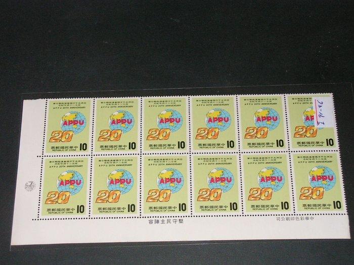 ~愛郵者~〈12方連〉73年 亞洲太平洋國會議員 1全 帶邊角 廠銘 上品 直接買  紀2