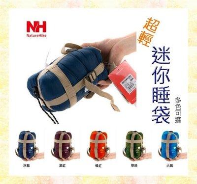 NatureHike NH 超輕信封睡袋 迷你睡袋超 仿絲棉 空調被【CAMAA2】
