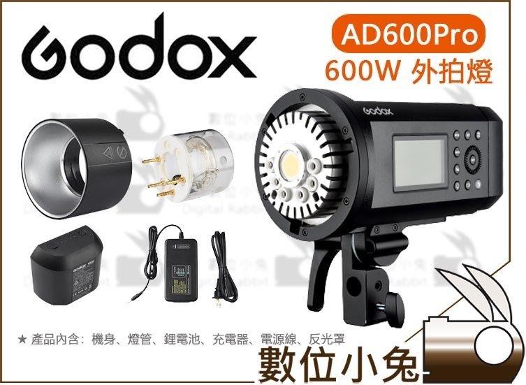 數位小兔【神牛 GODOX AD600Pro 600W 外拍燈】X1 TTL 快速回電 Bowen AD600 Pro