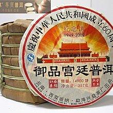 『普洱林』 版~御品宮廷普洱茶餅357g熟茶 編號A57