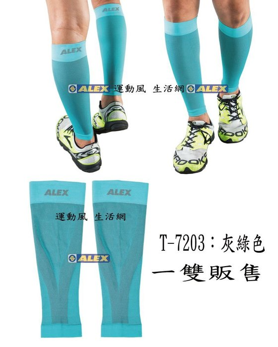 現貨供應 快速出貨 ALEX壓縮小腿套T-7202-03-04 慢跑 全馬 半馬 三鐵 跑步 打球 登山 各種運動適用