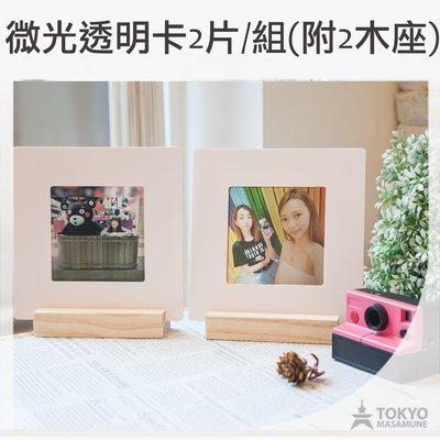 【東京正宗】 微光 透明卡 2片/組 ...