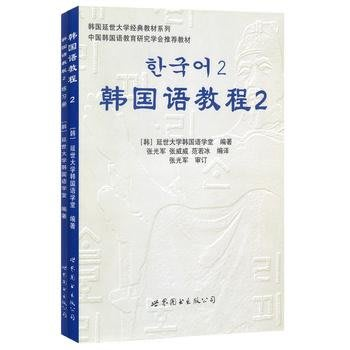 2【韓語】韓國語教程2(含練習冊,MP3一張)