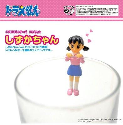 尼德斯Nydus 日本正版 小叮噹 Doraemon 哆啦a夢 宜靜 靜香 杯緣子 公仔 隨機出貨 共4款