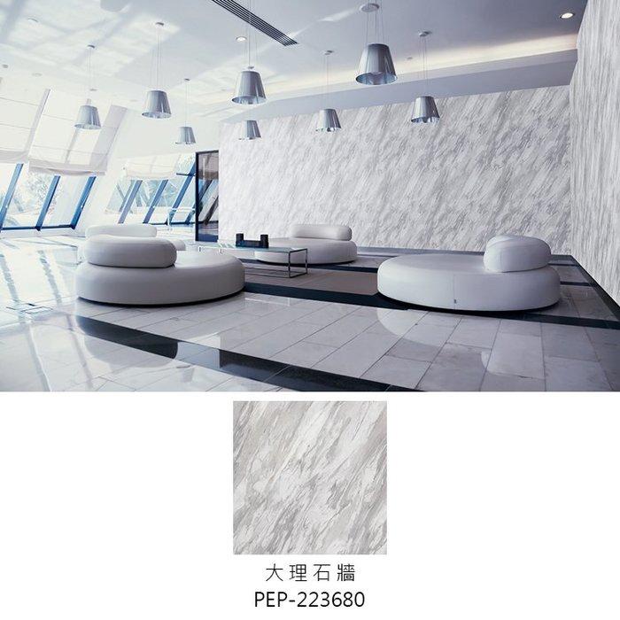 【夏法羅 窗藝】日本進口 仿石材 仿建材 大理石牆 現代風壁紙PEP-223680