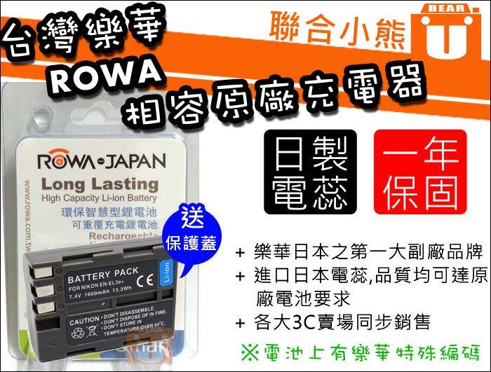 【聯合小熊】ROWA Nikon EN-EL3E EN-EL3A 電池 D50 D70 D70S D80 D100