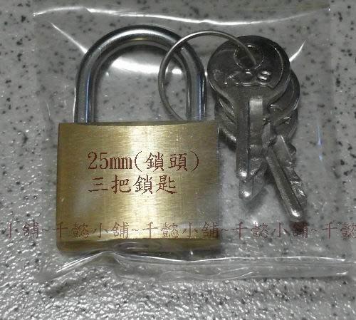 千懿小舖~鎖頭(25mm)+三把鎖匙-請勿停車牌可用-鍊條專用-台灣製