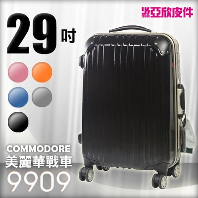 ☆東區亞欣皮件☆Commodore 美麗華戰車 硬殼行李箱 - 9909 尊爵黑 29吋