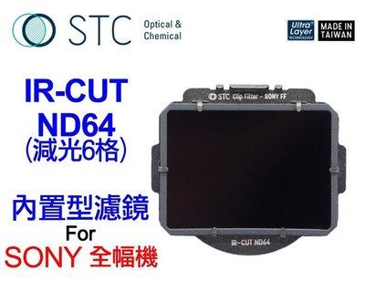 @佳鑫相機@(預訂)STC ND64(減6格)Clip Filter內置型減光鏡For SONY FE全幅專用 台灣製造