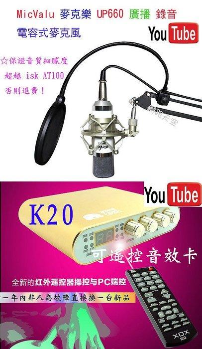 要買就買中振膜 非一般小振膜 收音更佳 K20+電容麥MicValu UP660+ NB35支架防噴網送166音效軟體