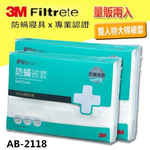 【嚴選品牌】(量販兩入) 3M 防蹣 寢具 雙人特大 棉被套 8x7尺 AB-2118 過敏救星 過敏兒必備