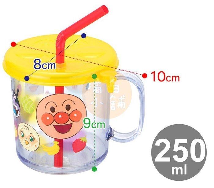 【橘白小舖】日本進口 ANPANMAN 麵包超人 吸管杯 250ml 水杯 冷水杯 學習杯 飲料杯 杯子 練習杯 塑膠杯
