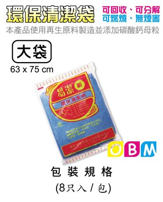 OBM包材館-環保清潔袋 / 垃圾袋 ...
