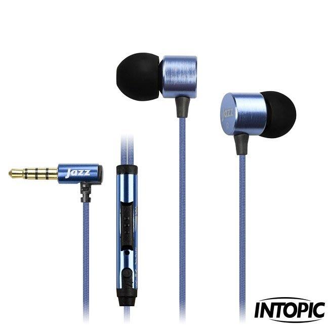 【開心驛站】INTOPIC 廣鼎 JAZZ-i69 重低音鋁合金耳機麥克風 (金/銀/藍)
