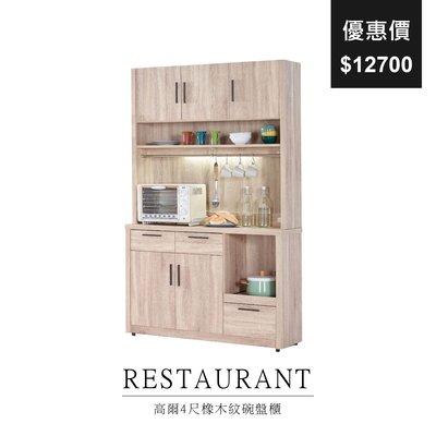 【祐成傢俱】高爾4尺橡木紋碗盤櫃