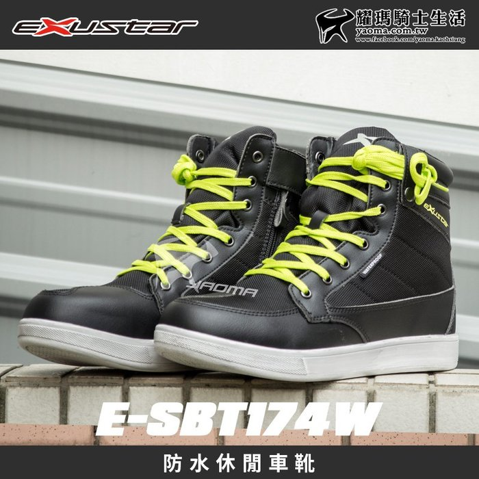 EXUSTAR E-SBT174W 防水休閒車靴 防摔靴 黑棕兩色 短筒靴 騎士車靴 防摔鞋 打檔靴 耀瑪騎士