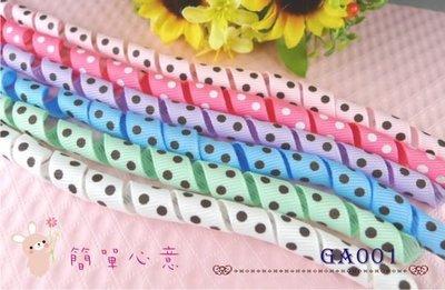 GA001【每條30公分18元】水玉圓點羅紋緞帶捲捲條(四色)☆DIY材料拼布手作髮飾布藝【簡單心意素材坊】