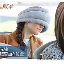 【迷你鴕鳥眼罩】睡眠眼罩 午睡枕 鴕鳥枕頭 鴕鳥枕圍脖枕 護頸枕旅行午睡枕 飛機旅行枕