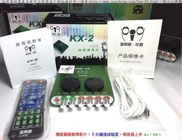 正宗 客所思 KX-2 究極版 ( KX-2A 復刻版)台灣保固 安心有保障 非 pk-3