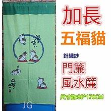 三寶家飾~綠色下單處 五福貓針織紗加長門簾可當風水簾 招財貓門簾,尺寸約:85*170cm