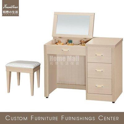 HOME MALL~榮達2.6尺掀鏡化妝台(含椅)(白橡色) $4200 (雙北市免運費)8J