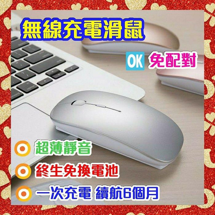 【中和板橋可自取】【超薄靜音無線充電滑鼠】 免配對1600DPI 無線滑鼠 RF2.4G 筆電/桌機通用
