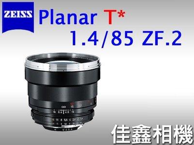 @佳鑫相機@(全新品)Zeiss蔡司 ZF.2 85/1.4 Planar T* 85mm F1.4 ZF2 公司貨 Nikon用
