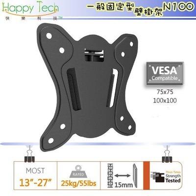 【快樂壁掛架】N100 液晶螢幕電視壁掛架 螢幕支架 超薄型固定架 適用13-27