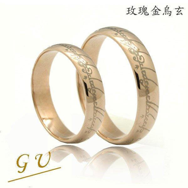 【GU】W21b男戒指女戒生日禮物 超越鈦鋼戒鎢鋼戒  GresUnic Agloce 玫瑰金烏玄至尊魔戒 單賣