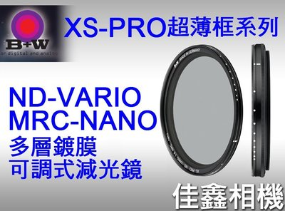 @佳鑫相機@(全新品)B+W 77mm XS-Pro nano MRC ND-Vario 多層鍍膜 可調式減光鏡 預訂!