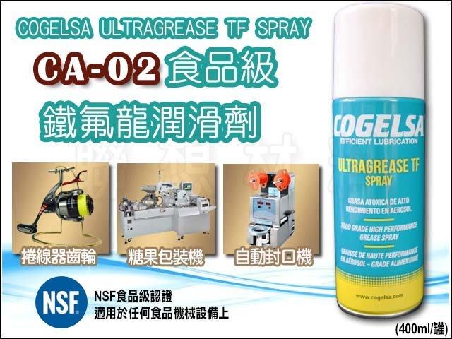 【聯想材料】COGELSA (CA-02)食品級潤滑脂噴劑(鐵氟龍)→咖啡機、食品加工機械保養潤滑(680元/罐)