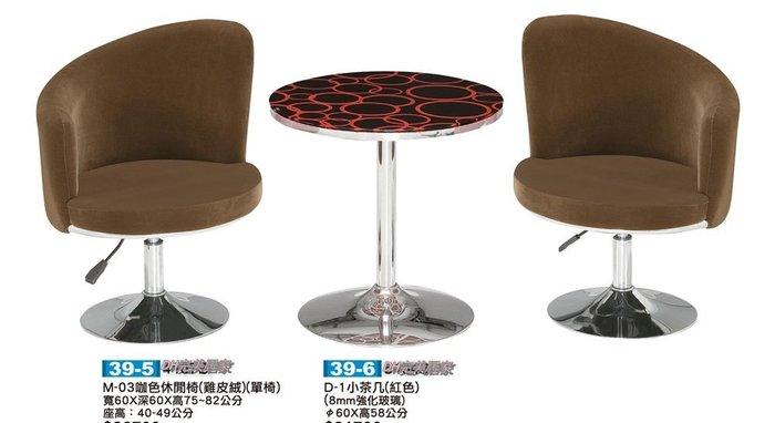 【DH】商品貨號Q39-5商品名稱《幾何》咖啡色雞皮絨布面造型升降椅。辦公/洽商/居家/商業/休閒/椅。主要地區免運費