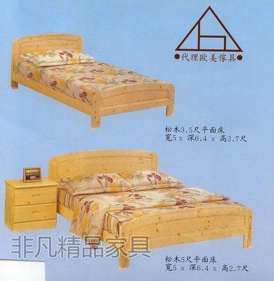 非凡精品家具 全新 松木單人床架*雙人床架*床底*床組*床箱