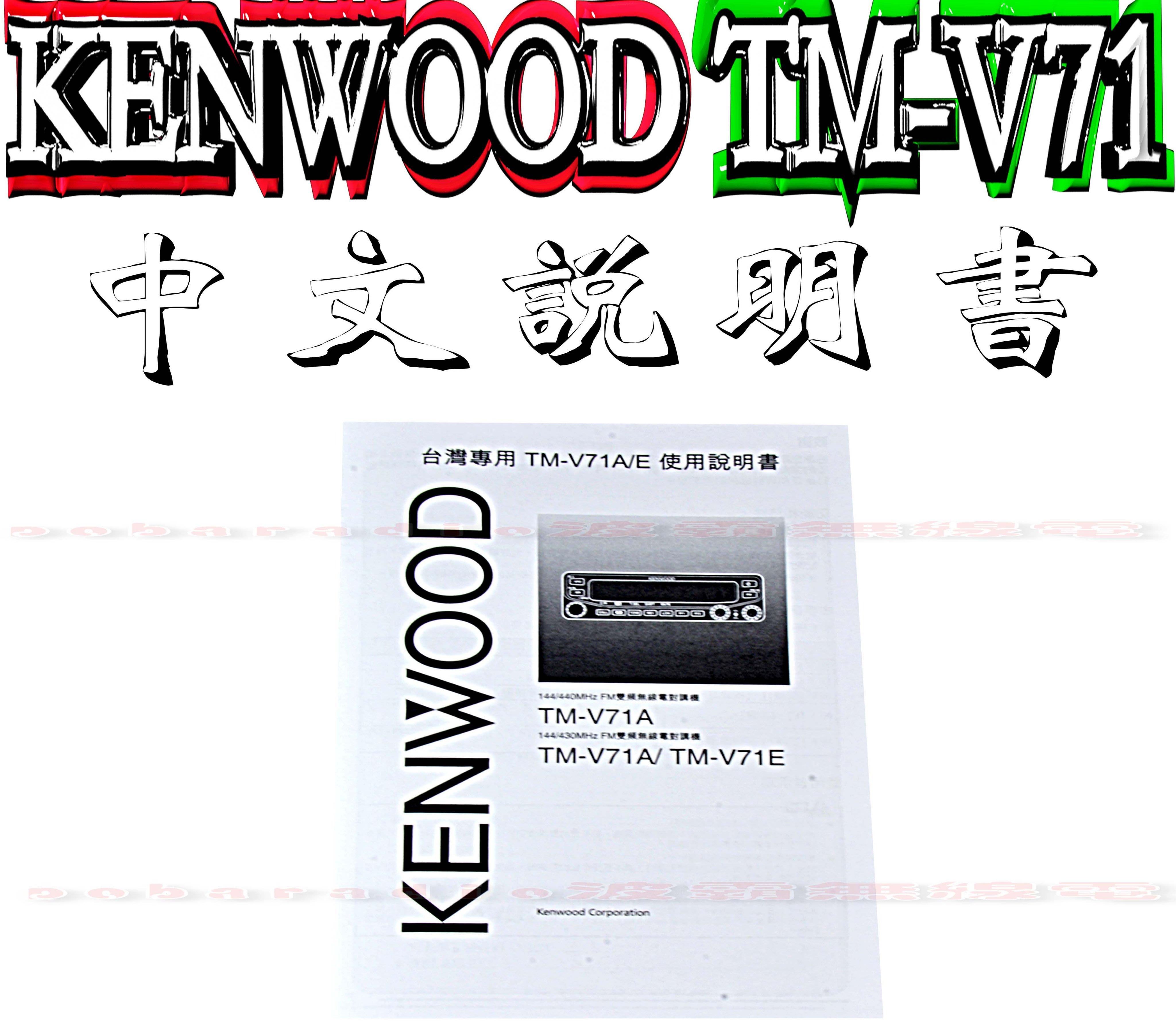 ☆波霸無線電☆KENWOOD TM-V71A說明書 TM-V71說明書TM-V71E說明書TMV71說明書 操作說明書