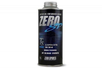 ☆光速改裝精品☆日本原裝ZERO/SPORTS SP系列 DIT缸內直噴專用 5W-40 SN 酯類全合成機油 1L