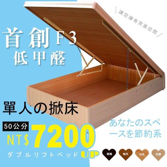 HOME MALL~特高型50公分F3低甲醛白橡6分板加高掀床-單人-7200元(雙北市免運費)多色可選.可接受訂製