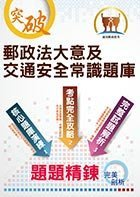 【鼎文公職國考購書館㊣】郵政法大意及交通安全常識題庫 -ND128