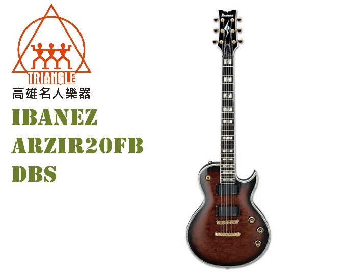 【IBANEZ旗艦店@高雄名人樂器】2018 印尼廠 ARZIR20FB-DBS 電吉他 ARZIR20FB 深棕漸層