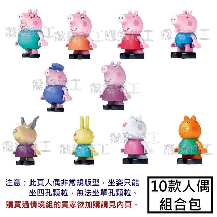 【飛揚特工】大顆粒 積木人偶 佩佩豬 粉紅豬 佩佩 10款(非樂高,可與 LEGO DUPLO/得寶/德寶 系列相容)