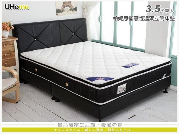 床墊【UHO】Kailisi卡莉絲名床-柏妮思智慧恆溫立體三線獨立筒床墊/3.5尺單人/中彰免運