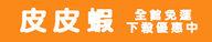 皮皮蝦-預計2月10號上班