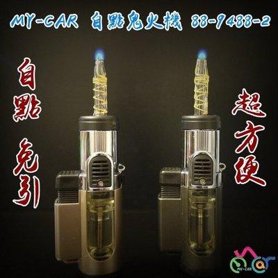 【2個價】MY-CAR自點火鬼火機88-9488  水煙壺 煙球 鬼火機 噴槍 鬼火管