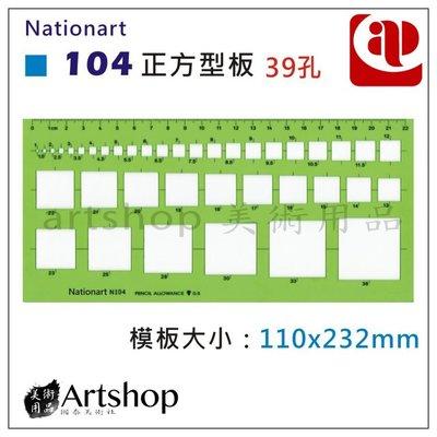 【Artshop美術用品】National 正方型板 N104 (39孔)