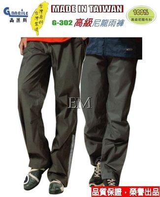 G302 - 高級尼龍雨褲 ( 3XL.4XL 尺寸)( 台灣原料台灣製造 )