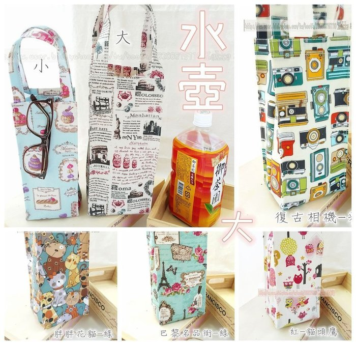 水壺袋(大)Zakka手創屋 防水包包 奶瓶袋 收納袋 便當袋  MIT 臺灣製造Queen Cat