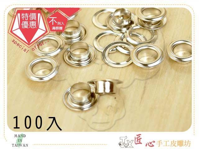 ☆匠心手工皮雕坊☆ 雞眼釦 17 mm (銀)(A6171-3)100入 /環釦 DIY 拼布 皮革 五金