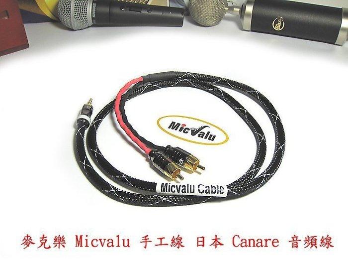 MicValu手工線日本Canare 發燒線 1.5公尺3.5mm公/RCA公*2 3.5轉AV全新保證日本原廠av35