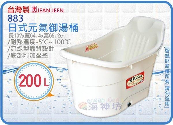 =海神坊=台灣製 JEAN YEEN 883 元氣泡澡桶 日式御湯桶 大人浴盆 夏日消暑 寒冬泡湯 200L 2入免運