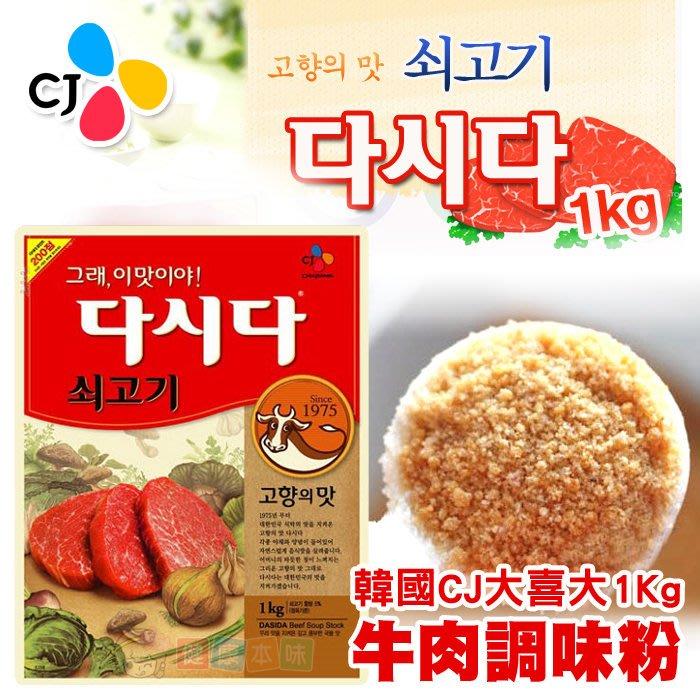 韓國 CJ大喜大韓式牛肉風味調味料1公斤 調味粉 [KR111017] 健康本味