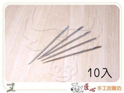 ☆ 匠心 手工皮雕坊 ☆匠心-手縫針10入(C165-3 )手縫  /材料 / 拼布 / 皮雕